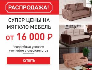 Мягкая мебель йошкар-ола каталог